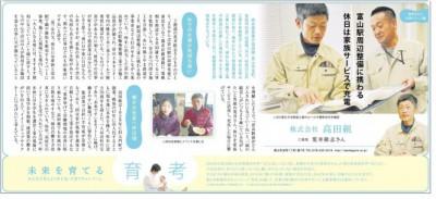 3月16日付紙面-hp